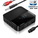 【あす楽】Bluetooth 5.0 トランスミッター レシーバー ブルートゥース 送信機 2in1 テレビ Bluetooth受信機 送信機 …