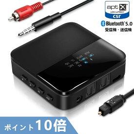 Bluetooth 5.0 トランスミッター レシーバー 2 in 1 高音質 Bluetooth受信機 送信機 一台二役 2台同時接続 aptX HD aptX LL対応 ワイヤレス オーディオ 光デジタル対応 22H連続運転(MAX) RCA AUX SPDIF接続