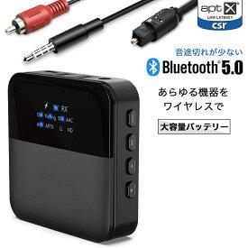【ポイント10倍★10/16 12:59まで】Bluetooth 5.0 トランスミッター レシーバー ブルートゥース 送信機 2in1 テレビ Bluetooth受信機 送信機 一台二役 bluetooth 2台同時接続 aptX HD aptX LL対応 ワイヤレス オーディオ 低遅延 低ノイズ 22H連続運転 RCA AUX SPDIF接続