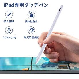 タッチペン iPad ペンシル スタイラスペン 傾き感知 パームリジェクション機能 磁気吸着 POMペン先 極細 高感度 高精度 iPad pencil 軽量 耐摩 ツムツム 2018年以降iPad/iPad Pro/iPad air/iPad mini対応