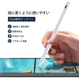 タッチペン ipad専用 ペンシル スタイラスペン タブレットペン iPad対応pencil タッチ ペン 傾き感知 パームリジェクション機能 磁気吸着 高感度 高精度 イラスト ゲーム ビジネス 学業 絵描き 自動電源OFF 2018年以降発売のiPad用