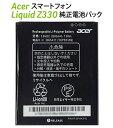 【送料無料 Web限定】4.5型SIMフリースマートフォンLiquid Z330純正電池パック