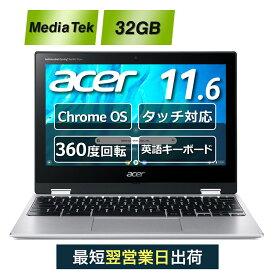 【クーポンで全品10%OFF!11/25 10:00〜11/27 23:59】【GoogleのノートPC登場!】ノートパソコン Office非搭載 新品 Chromebook クロームブック Acer Spin 311 11.6インチ CP311-3H-A14N/E MediaTek プロセッサー M8183C 4GBメモリ 32GB タッチパネル搭載 安い
