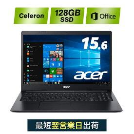 【クーポンで全品10%OFF!11/25 10:00〜11/27 23:59】【Officeもバッチリ搭載のスタンダードノート!】ノートパソコン Office付き 新品 Windows10 メモリ4GB 128GB SSD 15.6インチ Celeron N4020 acer(エイサー) A315-34-A14Q/F ラップトップ PC