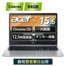 【幅広いシーンで楽しめる大画面液晶!】ノートパソコン Chromebook 15.6インチ Celeron N4020 メモリ4GB Office非搭載 タッチパネル非搭載 USB 3.1 日本語キーボード 64GB eMMC Acer エイサー CB315-3H-A14P 新品