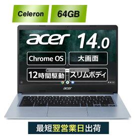 【CMでも話題のノートパソコン!】新品 Office非搭載 Google Chromebook 14インチ 日本語キーボード Celeron N4020 4GBメモリ 12.5時間バッテリー駆動 USB 3.1 ポート x2 64GB eMMC microSD カードリーダー Acer(エイサー) CB314-1H-A14P
