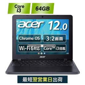 【i3 CPUで超高速駆動を実現!】ノートパソコン 新品 Office無し 中古より安い Chromebook クロームブック Acer ノートPC 12.0インチ C871T-A38P インテル Core i3-10110U プロセッサー 8GBメモリ 64GB タッチパネル搭載