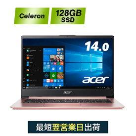 【25%OFFクーポン有! 10/26(月) 23:59まで】【女性にも扱いやすい軽さと薄さ!】ノートパソコン 新品 Office非搭載 14インチ Intel Celeron N4020 4GBメモリ 128GB SSD ドライブ無 非光沢パネル ラップトップ ノートPC 中古より安い Acer エイサー SF114-32-A14Q/P