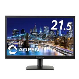 【フルHD・HDMI対応でこの値段!】パソコン(PC)モニター AOPEN 22CX1Qbi フルHD 液晶モニター ディスプレイ フルHD 21.5インチワイド 非光沢 1920x1080 HDMI フリッカーレス ブルーライトシールド Acer エイサー 新品 ゲーム PCモニター PCディスプレイ