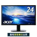 【豊富な入力端子でマルチに使える】モニター ディスプレイ 24インチ HDMI スピーカー内蔵 DVI-D ミニD-Sub Acer ブルーライトカット フルHD TN 非光沢 LEDバックライト フ