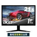 【省スペースでも使えるサイズ感!】Acer ゲーミングモニター PS4 21.5インチ TN 非光沢 1920x1080 フルHD 16:9 200cd 75Hz 1ms HDMI ディスプレイ エイ
