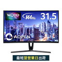 【湾曲ディスプレイで没入感最大級!】WQHD ゲーミングモニター 31.5インチ 144Hz パソコン(PC)モニター 曲面 ディスプレイ AOPEN Acer エイサー 32HC1QURPbidpx