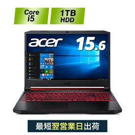 Acer(エイサー) 15.6型ノートパソコン Nitro 5 オブシディアンブラック(i5/8GB/1TB/1050) AN515-54-A58G5 ゲーミング ライブ配信 映像編集 フルHD LED 非光沢 IPS