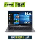 【軽量・薄型で扱いやすい!】ノートパソコン 新品 Office非搭載 128GB SSD Celeron N4000 ノートPC Windows10 メモリ…