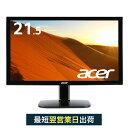 【コンパクトサイズでマルチに使える!】パソコン(PC)モニター 液晶モニター ディスプレイ ゲーム フルHD TN 非光沢 5ms Acer エイサー FPS KA220HQbid 21.5インチ H