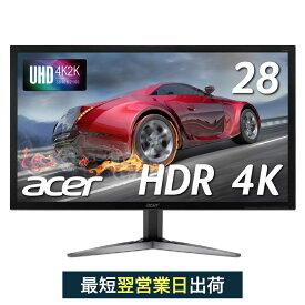 【4Kかつ高速応答1msで迫力のゲームプレイを!】ゲーミングモニター PS4 4K(3840x2160) 27インチ相当 HDMI 新品 1ms 60Hz 28インチ Free-Sync ディスプレイ Acer エイサー DisplayPort HDR Ready 330cd KG281KAbmiipx 非光沢