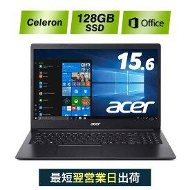 【20%OFF&エントリーでポイント最大25倍 3/11(木) 1:59まで】 【Microsoft Officeも搭載のエントリーPC!】ノートパソコン Office付き 新品 SSD 128GB Windows10 Celeron N4000 メモリ4GB 15.6インチ ノートPC ブラック Acer(エイサー) A315-34-H14Q/F 中古 より安い