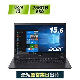 【大人気エントリーモデル!】ノートパソコン Office非搭載 新品 Core i3-1005G1 15.6インチ メモリ4GB 256GB SSD Windows 10 Home Acer(エイサー) ラップトップPC A315-56-H34U/KA 中古より安い