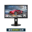 【動きの速いゲーム映像も滑らか!】ゲーミングモニター PS4 144Hz フルHD 1ms 24インチ パソコン(PC)用 ディスプレイ TN 非光沢 高さ調整 ピボット スイベル チルト HDMI