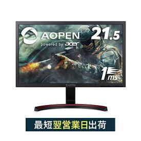 【20%OFFクーポン有!&ポイント最大25倍 1/28 01:59まで】【初めてのゲーム用モニターに!】ゲーミングモニター AOPEN エーオープン 1ms Free Sync フルHD パソコン(PC)モニター 21.5インチ スピーカー内蔵 新品 ディスプレイ Acer(エイサー) 22MX1Qbmiix
