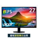 【スピーカー搭載のフレームレスで迫力満点!】Acer エイサー SA270Abmi パソコン(PC)モニター IPSパネル搭載 フレームレス フルHD 4ms スピーカー内蔵 27インチ 液晶モニター