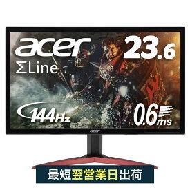 【15%OFF&エントリーでポイント最大29倍 12/11(金) 1:59まで】【ゲームも動画もストレスフリーな0.6ms実現!】ゲーミングモニター PS4 PS5 144Hz フルHD 非光沢 フレームレス 23.6インチ ディスプレイ HDMI パソコン(PC)モニター Acer エイサー KG241QAbiip 新品