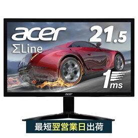 【省スペースでも使えるサイズ感!】Acer ゲーミングモニター PS4 21.5インチ TN 非光沢 1920x1080 フルHD 16:9 200cd 75Hz 1ms HDMI ディスプレイ エイサー パソコン ブラック 新品 ゲーム用 Switch FPS KG221QAbmix