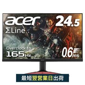 【165Hzで滑らか! ゲーム用モニターならコレ!】ゲーミングモニター 144Hz以上 新品 PS4 Switch 24.5インチ スピーカー フルHD 0.6ms HDMI ディスプレイ PC パソコン Acer エイサー KG251QJbmidpx