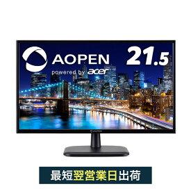 【お手軽サイズ感でテレワークにもおススメ】ディスプレイ モニター 新品 HDMI端子 21.5インチ VAパネル PC パソコン 新品 75Hz 5ms Acer(エイサー) AOPEN(エーオープン) 22CV1Qbi 非光沢 フルHD