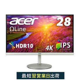 【クーポンご利用で10%OFF&ポイント最大25.5倍 8/11 01:59まで】【4K対応のフレームレスモデル!】モニター PCディスプレイ 新品 HDMI ゲーム 28インチ IPS 高さ調整 HDR 3840x2160 スピーカー内蔵 新品 DisplayPort 非光沢 ゲーミング Acer(エイサー) CB282Ksmiiprfx