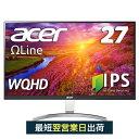【15%OFF! 6/11 01:59まで】 【WQHDの高解像度で画面広々!】エイサー Acer パソコンモニター RC271Usmidpx 27インチ…