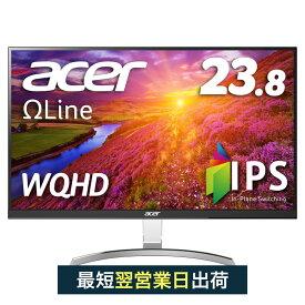 【WQHD対応のフレームレスモデル】モニター PCディスプレイ 新品 HDMI端子 24インチ相当 IPS 非光沢 WQHD(2560x1440) スピーカー内蔵 DVI-D DisplayPort Acer(エイサー) 23.8インチ RC241YUsmidpx パソコン用