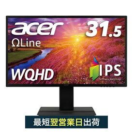 【高さ調節機能も搭載したWQHD対応IPSモニター!】ディスプレイ 新品 HDMI 31.5インチ スピーカー内蔵 スイベル チルト パソコン(PC)モニター 液晶モニター ゲーミング ゲーム Acer エイサー EB321HQUDbmidphx