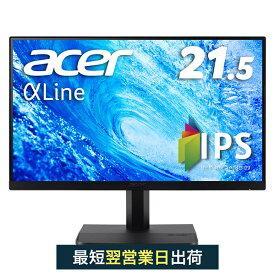 【コンパクトな筐体にIPSパネル採用】パソコン(PC)モニター Acer エイサー ET221Qbmi IPS フレームレス 21.5インチ フルHD 液晶モニター ディスプレイ HDMI VGA端子 スピーカー内蔵 VESA対応 壁掛け可能 PCモニター PCディスプレイ