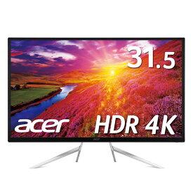 【4K HDRでPS4ゲームも大迫力!】4Kモニター ゲーミングモニター 4K HDR VA 4ms パソコン(PC)モニター ゲーム ディスプレイ 非光沢 HDR10対応 Acer エイサー ET322QKAbmiipx 31.5インチ HDMIx2 DP入力対応 PCモニター 新品