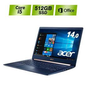 【軽い・薄い・速いを備えたOffice付きPC!】Acer エイサー ノートパソコン Core i5-8265U メモリ8GB 512GB SSD Microsoft Office付 新品 軽量 モバイル 14インチ Swift5 SF514-53T-H58Y/BF Windows 10 Office H&B 2019 タッチパネル 薄型 パソコン ラップトップ