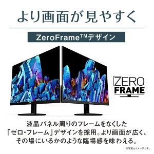 液晶パネル周りのフレームをなくした「ゼロ・フレーム」デザイン