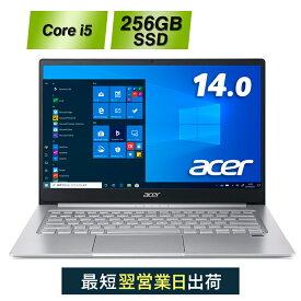 【軽量薄型ボディのノートパソコン!】Windows10 新品 Office非搭載 Core i5-1135G7 14インチ メモリ8GB 256GB SSD SF314-59-H58U/S Wi-Fi6 長時間バッテリー フルHD 非光沢 HDMI端子 ピュアシルバー Acer エイサー ノートPC
