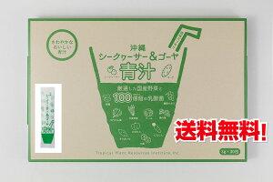 沖縄 シークワーサー ゴーヤ青汁 1箱 30包送料無料