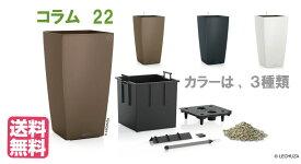 【送料・代引手数料無料】ドイツ製植木鉢 室内、屋外でも使える底面給水型軽量プランター【レチューザ・コラム 22】
