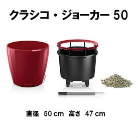 【送料・代引手数料無料】ドイツ製植木鉢 室内、屋外でも使える底面給水型軽量プランター 【レチューザ・クラシコ・ジョーカー50】