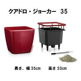 【送料・代引手数料無料】ドイツ製植木鉢 室内、屋外でも使える底面給水型軽量プランター【レチューザ・クアドロ・ジョーカー 35】