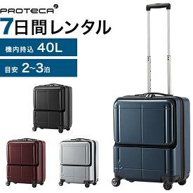 【レンタル品】スーツケース 送料無料 旅行 TSAロック≪7日間プラン≫エース プロテカ マックスパスH2s(ファスナータイプ)/機内持込サイズ 40リットル 0276107 スーツケースレンタル