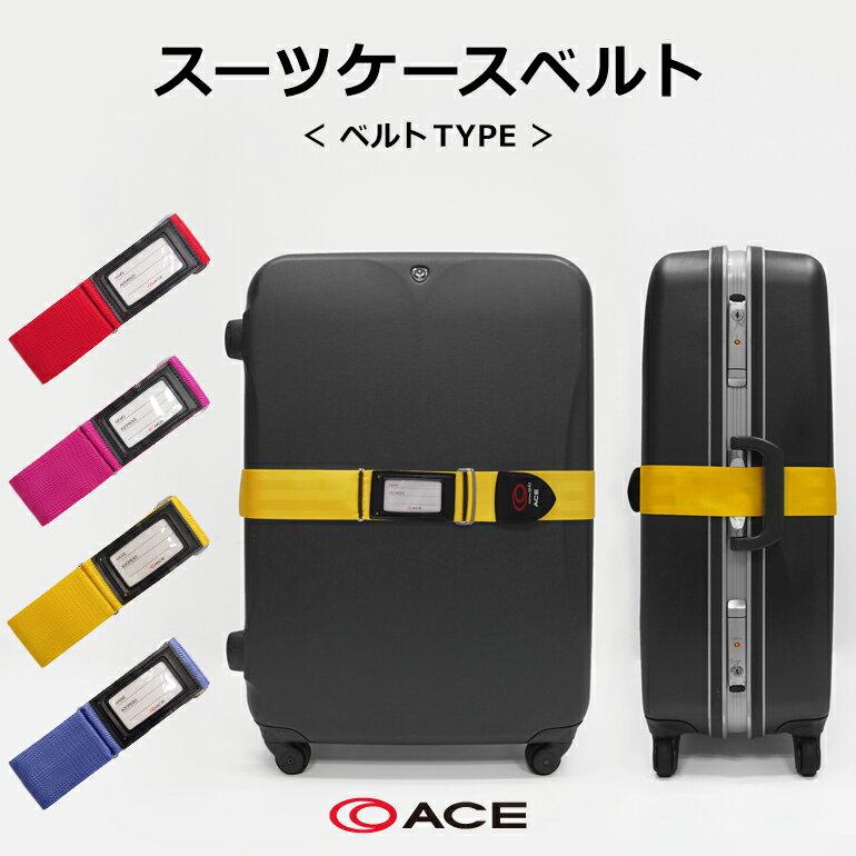 スーツケースベルト ベルトタイプ TABITOMO タビトモ 32149