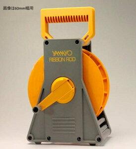 YAMAYO ヤマヨ測定機 リボンロッド専用ケース 100L 100mm幅用 Lケース(50m用) リボンテープ 【測量/土木/建築/現場写真/工事写真】