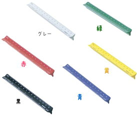 カラー三角スケール 15cm オールプラスチック DRAPAS(ドラパス) 854-NO16-241〜246