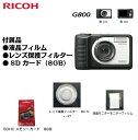 リコー RICOH コンパクトデジタルカメラ G800AH 現場用カメラ 防塵 防水 業務用 CALSモード SDカード レンズ保護フィ…