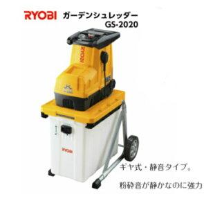 RYOBI リョービ ガーデンシュレッダー GS-2020 ギヤ式 静音タイプ 最大粉砕枝径30mm 枝木の粉砕に