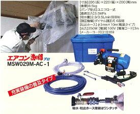 [送料無料] 丸山製作所 エアコン洗太郎プロ MSW029M-AC [エアコン洗浄機 吐出ホース10m マルヤマエクセル]