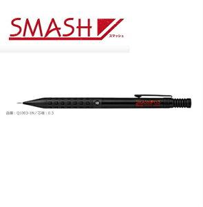 スマッシュ SMASH シャープペンシル 芯径 0.3mm ぺんてる[三角スケール 製図用品 レーザー目盛加工]
